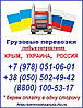Перевозки Славутич - Ялта - Славутич. Перевозка из Славутича в Ялту и обратно, грузоперевозки, переезд