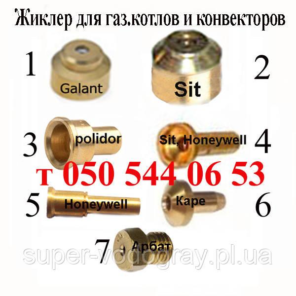 Жиклер-форсунка для газового котла и конвектора