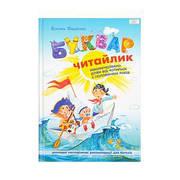 Буквар для дошкільнят: «Читайлик» (укр. мова) 114730/294871