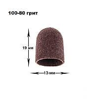 Одноразовый колпачок, диаметр 13 мм, абразивность 80/100 (1 шт.)