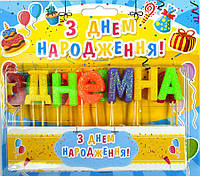 """Свечи-буквы для торта З ДНЕМ НАРОДЖЕННЯ разноцветные """"V1"""""""