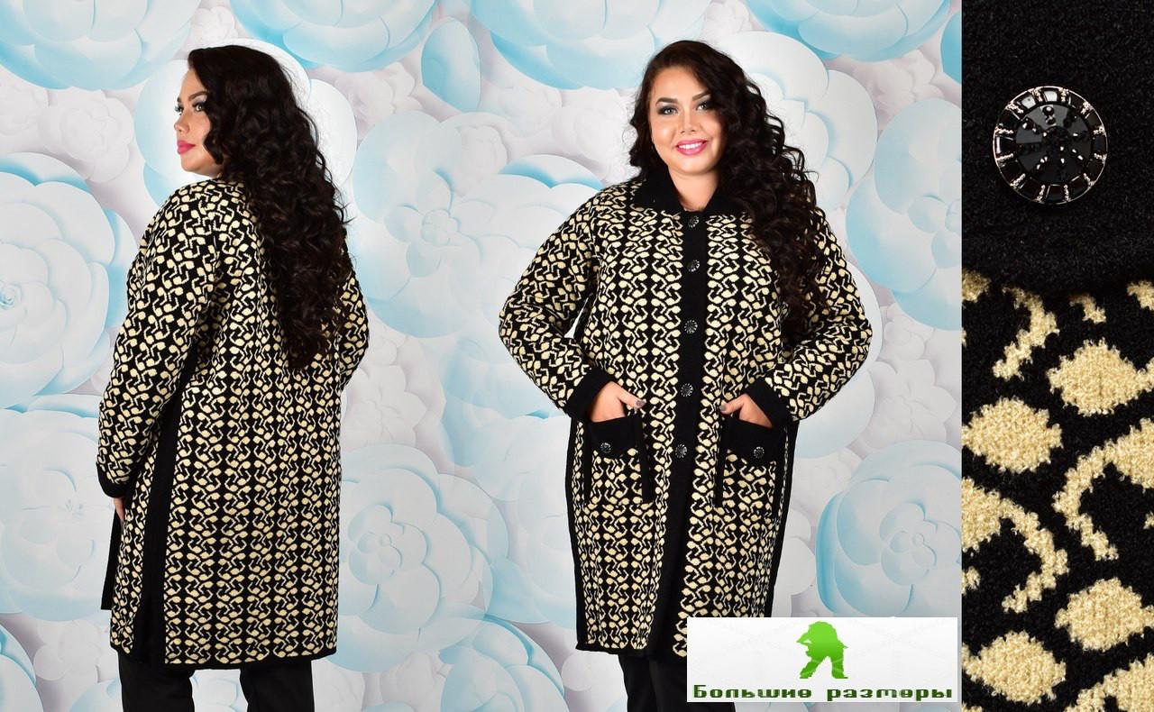 женское вязаное пальто с узором большие размеры 54 64 3 расцветки