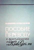 Пособие по переводу с английского языка на русский язык  Автор: Рецкер Я. И.
