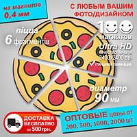 """Плоский магнит """"Круг-пицца"""" для промо-акций. Диаметр 90 мм"""