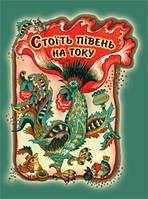 Дитяча книга Стоїть півень на току : укр. нар. загадки.