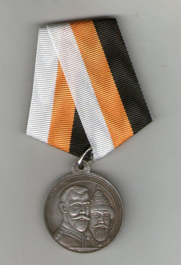 Медаль 300 лет дому Романовых  на колодке