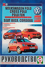 SEAT IBIZA, CORDOBA  / VOLKSWAGEN POLO, CROSS POLO, POLO FUNс 2001 г. выпуска Руководство по ремонту