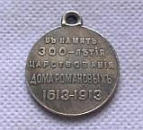 Медаль 300 лет дому Романовых  на колодке, фото 4