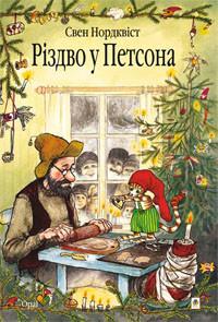 Свен Нурдквіст: Різдво у Петсона