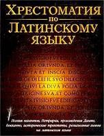 Хрестоматия по латинскому языку. Средние века и Возрождение