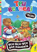 Три ведмеді (Все-все-все для малюків)