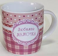 Кружка керамическая розовая для мамы, 200 мл, фото 1