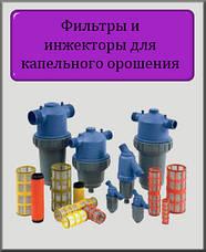Фільтри та інжектори для крапельного зрошення