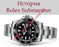 История модели часов Rolex Submariner