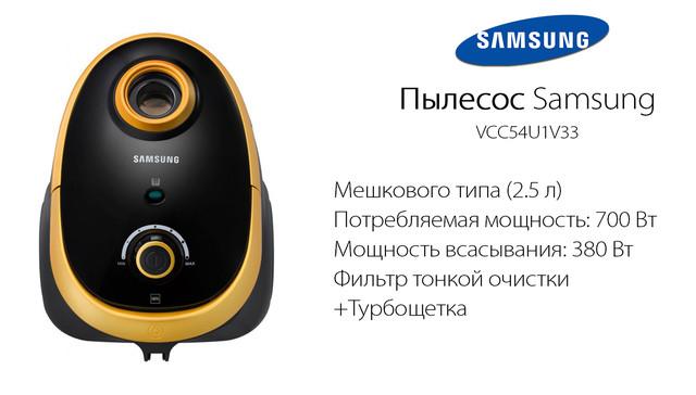 Пылесос Samsung VCC54U1V33   economia.com.ua