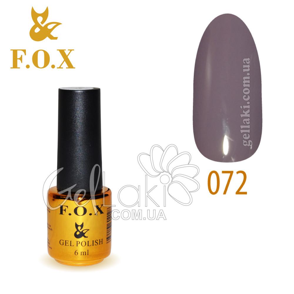 Гель-лак Fox №072, 6 мл (светло фиолетовый)