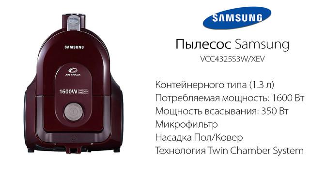 Пылесос Samsung VCC4325S3W/XEV   economia.com.ua