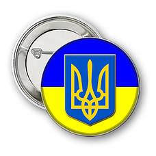 Значки Украинская символика, атрибутика, патриотические значки