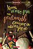 Книга історій та рецептів смачного настрою. Гук Наталя
