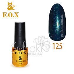 Гель-лак Fox №125, 6 мл (темно-зеленый с шиммером)