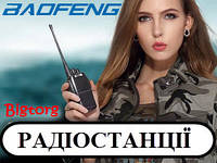 Радіостанції (Рації) Baofeng