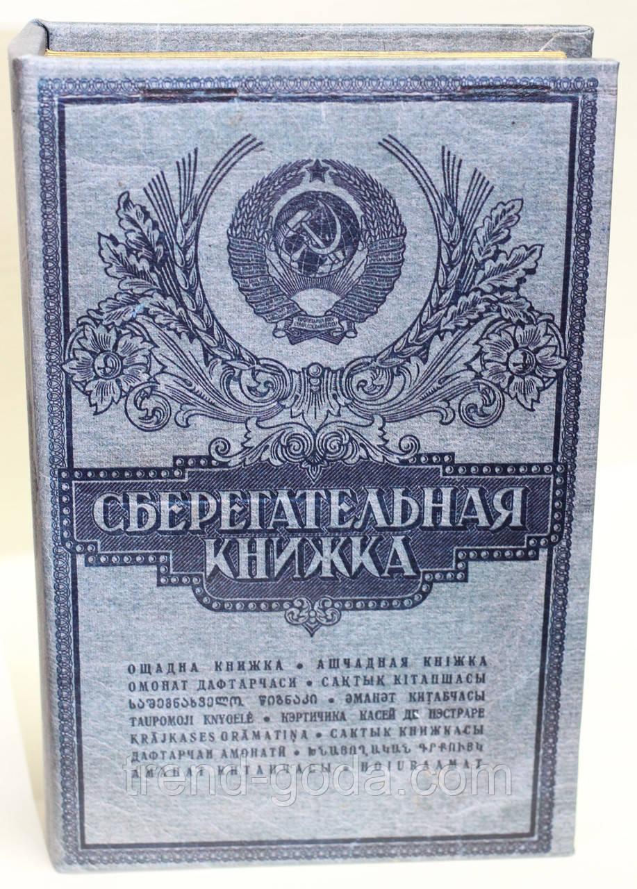 Книга-сейф шкатулка, Сберкнижка, 17х26х5 см, серая