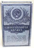 Книга-сейф шкатулка, Сберкнижка, 17х26х5 см, серая, фото 1