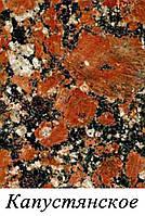 Плитка гранитная красная полированная 60*30*2 см