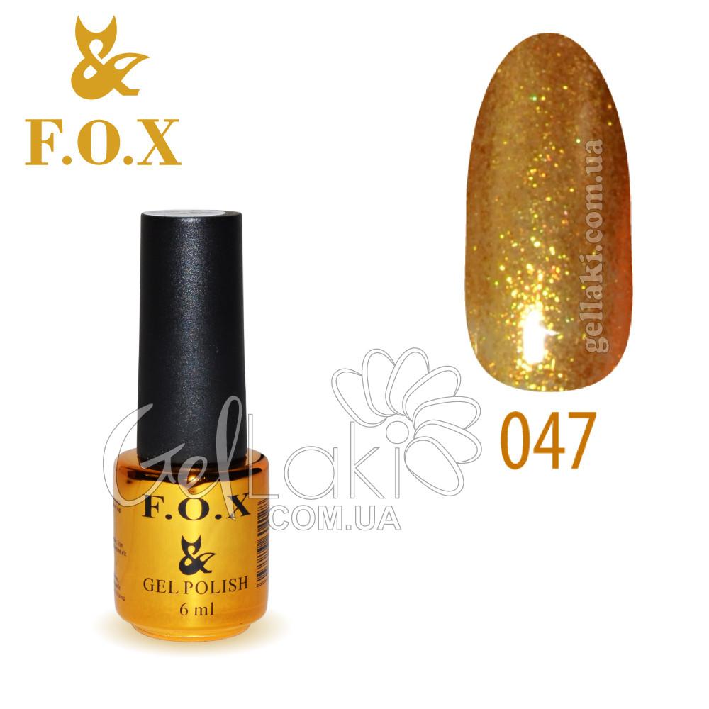 Гель-лак Fox №047, 6 мл (мідний з блискітками)