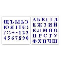 Трафарет Алфавит украинский и русский (заглавный прямой) 2 см