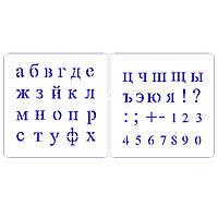 Трафарет Алфавіт український і російський (великої прямий) 1.5 см