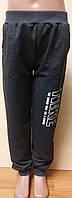 Детские трикотажные спортивные штаны  размеры 36-44