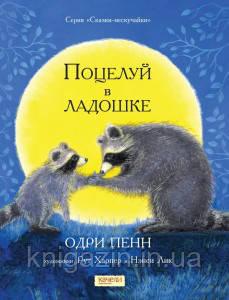 Детская книга Пенн Одри: Поцелуй в ладошке