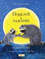 Детская книга Пенн Одри: Поцелуй в ладошке, фото 1