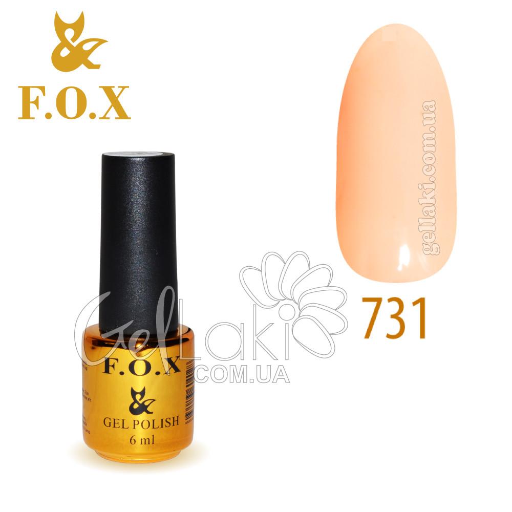 Гель-лак Fox French №731, 6 мл (бежевий)