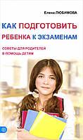 Елена Любимова: Как подготовить ребенка к экзаменам. Советы для родителей в помощь детям