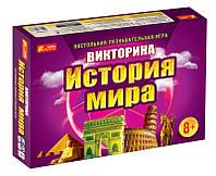 Настольная игра викторина История Мира, познавательная игра для всей семьи12120021Р