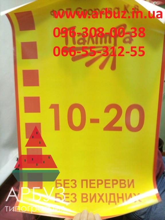 Печать наклеек и этикеток