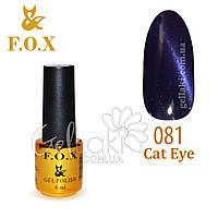 Гель-лак Fox Cat Eye №081, 6 мл (фиолетовый)