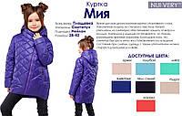 Детская демисезонная куртка Мия для девочки (рост 110-158)