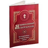 Православный молитвослов на церковно-славянском языке.