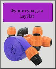 Фурнітура для Lay Flat (LFT)