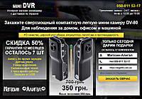 Сверхмощная компактная мини камера DV-80 для наблюдения за домом, офисом и машиной и т. д.