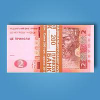 Деньги сувенирные 2 гривны - 80 шт