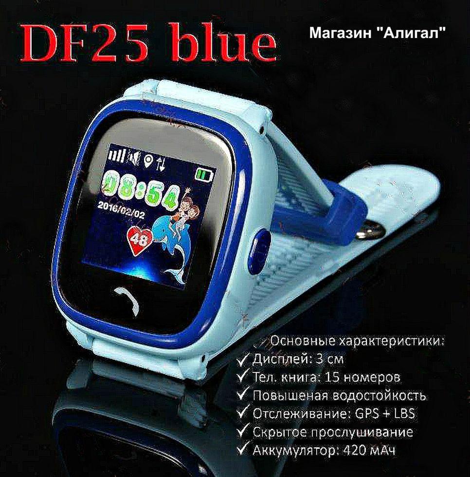 Детские умные водостойкие часы DF25