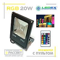 Светодиодный LED прожектор Ledex 20W RGB LX-12723 с пультом управления, фото 1