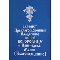 Акафист Преблагословенней Богородицы (Благовещению)