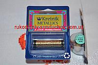 Kreinik BF 017HL (blending filament)