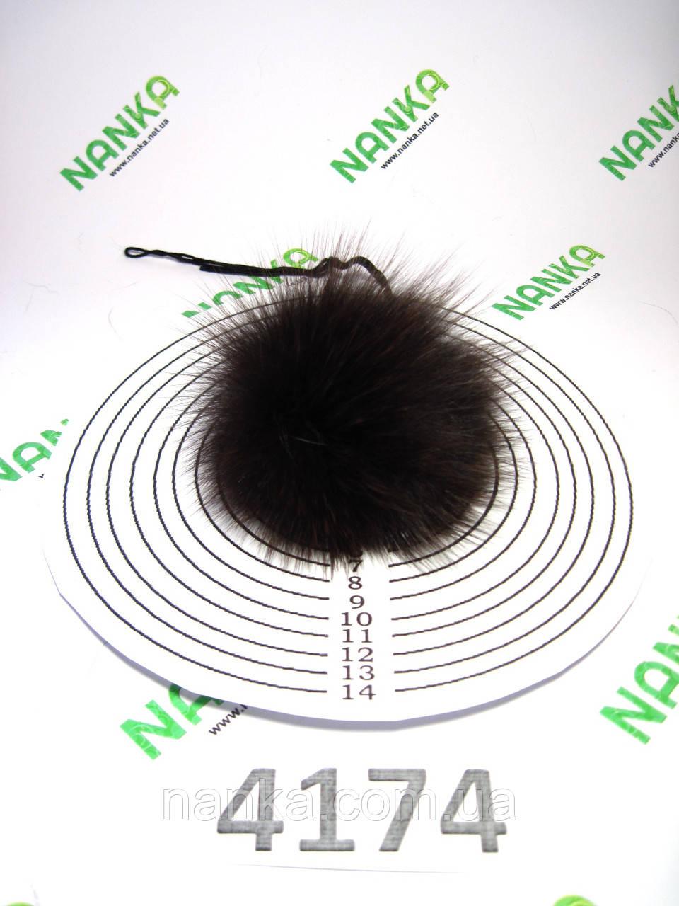Меховой помпон Песец, Т. Шоколад, 7 см, 4174