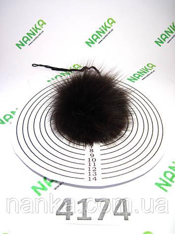 Меховой помпон Песец, Т. Шоколад, 7 см, 4174, фото 2